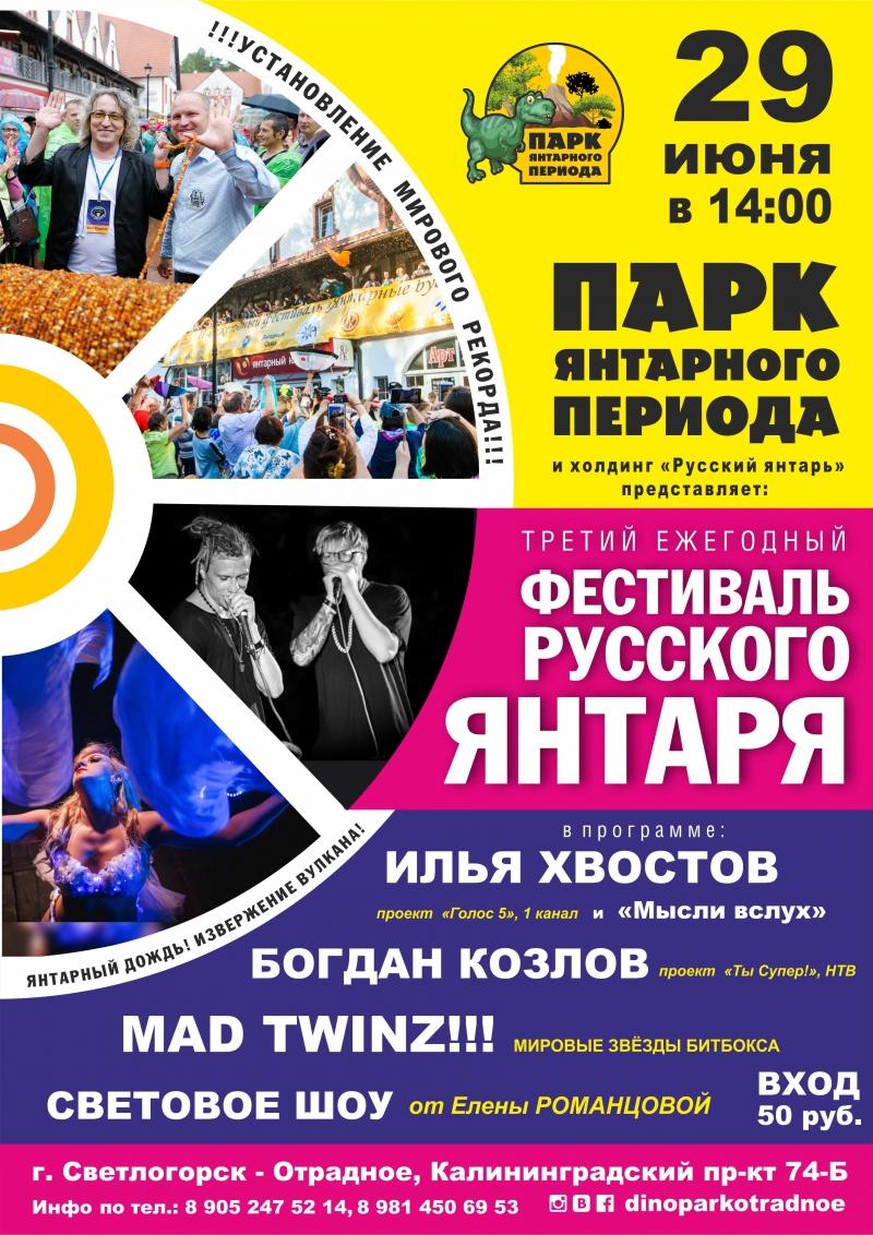 Третий ежегодный фестиваль «Янтарные бусы»!